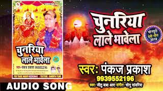 चुनरिया लाले भावेला - Chunariya Lale Bhavela - Pankaj Prakash - Bhojpuri Devi Geet New