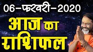 Gurumantra 06 February 2020 - Today Horoscope - Success Key - Paramhans Daati Maharaj