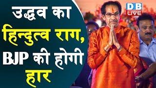 उद्धव का हिन्दुत्व राग, BJP की होगी हार | हिन्दुत्व के मुद्दे पर उद्धव ने BJP को घेरा |DBLIVE