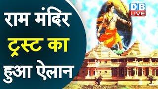Aydohya Ram Mandir ट्रस्ट का हुआ ऐलान | PM Modi ने लोकसभा में की घोषणा |#DBLIVE