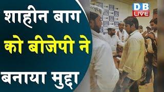 शाहीन बाग को BJP ने बनाया मुद्दा | कपिल बैंसला की तस्वीर पर मचाया कोहराम |