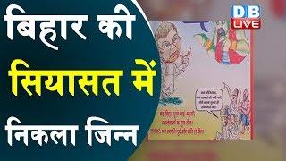 Bihar की सियासत में निकला जिन्न | पटना की सड़कों पर पोस्टर चस्पा |