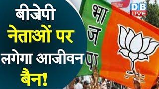 BJP नेताओं पर लगेगा आजीवन बैन ! Akhilesh Yadav ने बेतुकी बयानबाजी के लिए BJP को घेरा |#DBLIVE