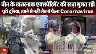 Coronavirus: तो चीन के इस खतरनाक एजेंडे के कारण 400 से ज्यादा लोगों ने गंवाई जान!!