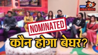 Bigg Boss 13 | These Contestants Are NOMINATED This Week | Who Will Be EVICTED?| BB 13 Latest Update