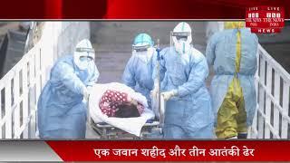 भोपाल में corona वायरस के मरीज मिलने से हड़कंप मचा THE NEWS INDIA