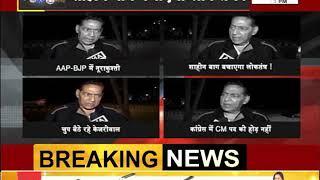 #RAJNEETI ||  AAP-BJP पर CONGRESS का वार || #JANTATV