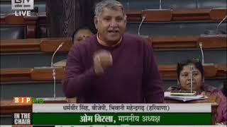 Shri Dharambir Singh raising 'Matters of Urgent Public Importance' in Lok Sabha: 05.02.2020