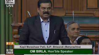 Shri Kapil Moreshwar Patil raising 'Matters of Urgent Public Importance' in Lok Sabha: 05.02.2020