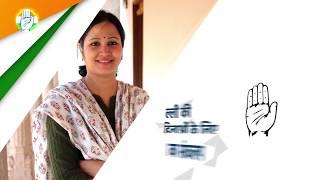 Delhi Assembly Election 2020 | दिल्ली की महिलाों के लिए कांग्रेस का संकल्प