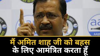 मैं अमित शाह जी को दिल्ली चुनाव के मुद्दों पर बहस करने के लिए आमंत्रित करता हूँ। - अरविंद केजरीवाल
