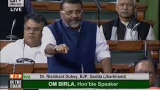 Dr. Nishikant Dubey raising 'Matters of Urgent Public Importance' in Lok Sabha: 05.02.2020