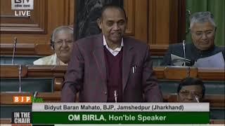 Shri Bidyut Baran Mahato raising 'Matters of Urgent Public Importance' in Lok Sabha: 05.02.2020