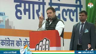Delhi Assembly Election 2020 | Shri Rahul Gandhi's Speech at Kondli, Delhi
