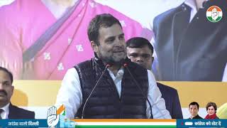 Delhi Assembly Election 2020 | Shri Rahul Gandhi's Speech at Matia Mahal, Delhi