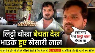 दिल्ली में चुनाव प्रचार के दौरान लिट्टी चोखा बेचता देख भाउक हुए Khesari Lal #BJPRally