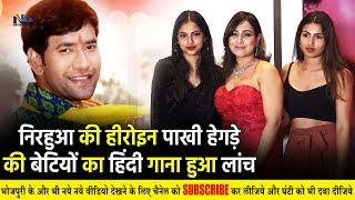 Nirahua की हीरोइन Pakhi Hegde की बेटियों का पहला हिंदी एल्बम हुआ लांच