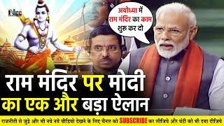 लोकसभा में #मोदी ने #राम मंदिर को लेकर किया बड़ा ऐलान ! PM modi Big Statement on Ram Mandir