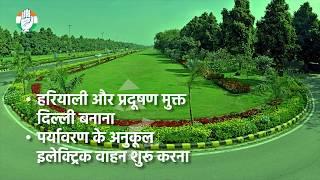 कांग्रेस वाली दिल्ली, खुशहाल दिल्ली | पर्यावरण संरक्षण  के लिए कांग्रेस का संकल्प | Delhi Election