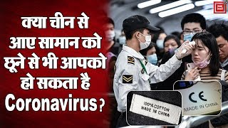 Coronavirus : क्या चीनी सामानों से भी फैल रहा है संक्रमण ? आपके सभी सवालों का जवाब यहां