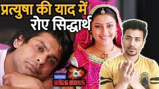 Bigg Boss 13   Sidharth Shukla REMEMBERS His Balika Vadhu Co-Star Pratyusha   BB 13 Latest Video