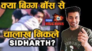 Bigg Boss 13   Is Sidharth Shukla SMARTER Than Bigg Boss Moves?   BB 13 Latest Update