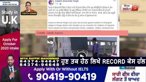 CM Captain ने शेयर की Dainik Savera द्वारा दिखाई मुफ़्त पढ़ाने वाले Security Guard की Video