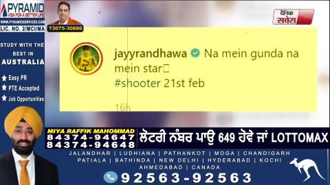 Sukha Kahlon ਕੋਈ ਗੁੰਡਾ ਨਹੀਂ ਸੀ : Jayy Randhawa l Shooter l  Dainik Savera