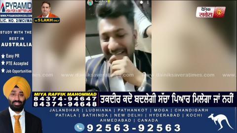 Karan Aujla & G Khan | New Punjabi Song 2020 | Dainik Savera