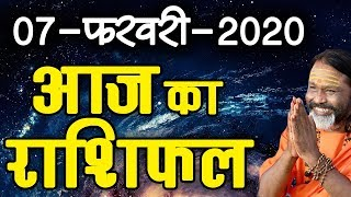 Gurumantra 07 February 2020 - Today Horoscope - Success Key - Paramhans Daati Maharaj