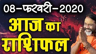 Gurumantra 08 February 2020 - Today Horoscope - Success Key - Paramhans Daati Maharaj