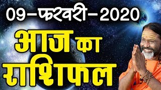 Gurumantra 09 February 2020 - Today Horoscope - Success Key - Paramhans Daati Maharaj