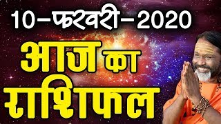 Gurumantra 10 February 2020 - Today Horoscope - Success Key - Paramhans Daati Maharaj