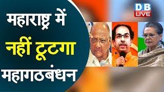Maharashtra में नहीं टूटगा महागठबंधन | Sharad Pawar पर मेहरबान Uddhav Thackeray  |#DBLIVE