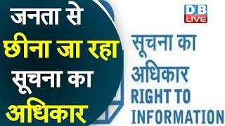 जनता से छीना जा रहा सूचना का अधिकार | RTI आवेदन का बढ़ाया जाएगा शुल्क |#DBLIVE