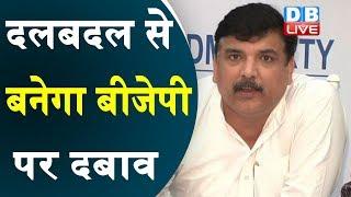 दलबदल से बनेगा BJP पर दबाव | AAP के सदस्य बन रहे नये लोग |#DBLIVE