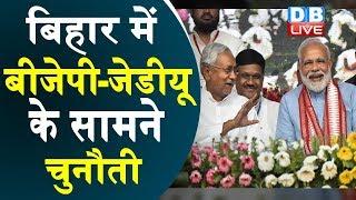 बिहार में बीजेपी-जेडीयू के सामने चुनौती   Lalu Yadav और  Tejashwi Yadav का प्लान तैयार   Bihar news