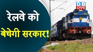 रेलवे को बेचेगी सरकार ! 500 ट्रेनों का संचालान करेगी निजी कंपनियां  #DBLIVE