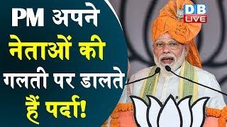 PM अपने नेताओं की गलती पर डालते हैं पर्दा ! गांधी जी हमारे लिए जिंदगी है- PM Modi |