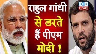 Rahul Gandhi  से डरते हैं PM Modi ! अर्थव्यवस्था पर क्यों नहीं बोलते PM ?#DBLIVE