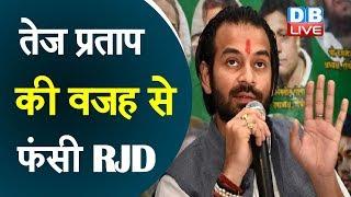 तेज प्रताप की वजह से फंसी RJD | RJD के नेताओं की Tej Pratap Yadav को सलाह | Bihar news | #DBLIVE