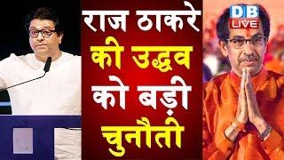 राज ठाकरे की उद्धव को बड़ी चुनौती |  हिन्दुत्व के मुद्दे पर Thackeray ने Uddhav  को घेरा |#DBLIVE