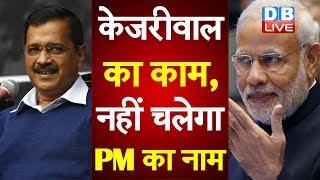 Kejriwal का काम, नहीं चलेगा PM का नाम | Shivsena ने की CM Kejriwal की तारीफ |