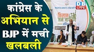 Congress के अभियान से BJP में मची खलबली | UP में Congress का किसान जनजागरण अभियान शुरू |