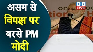 असम से विपक्ष पर बरसे PM Modi | PM Modi participates in historic Bodo Agreement ceremony in Assam