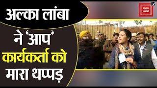 Delhi Election : कांग्रेस प्रत्याशी Alka Lamba ने 'आप' कार्यकर्ता को मारा थप्पड़