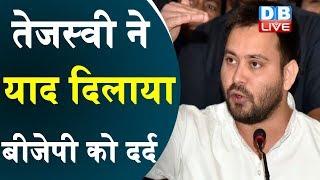 Tejashwi Yadav ने याद दिलाया BJP को दर्द | Congress सांसद के बचाव में उतरे तेजस्वी |#DBLIVE