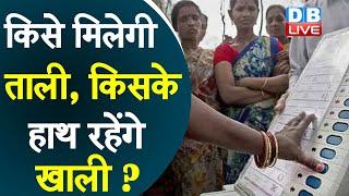 #DelhiElection |किसे मिलेगी ताली, किसके हाथ रहेंगे खाली ?  दिग्गजों की किस्मत जनता के हाथ |#DBLIVE