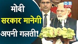 मोदी सरकार मानेगी अपनी गलती! | GST दरों में होगा बदलाब | GST latest news | GST News video | #DBLIVE
