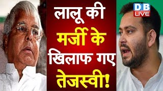 Lalu Yadav की मर्जी के खिलाफ गए Tejashwi Yadav ! RJD संगठन में बदलाव के पक्ष में नहीं थे लालू lau
